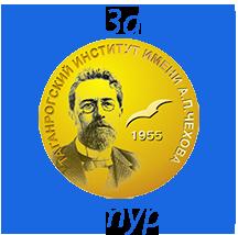 Виртуальная экскурсия по Таганрогскому институту имени А.П. Чехова