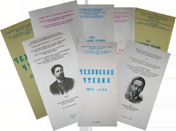 Программы Чеховских конференций