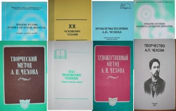 Сборники научных трудов чеховедов ТГПИ