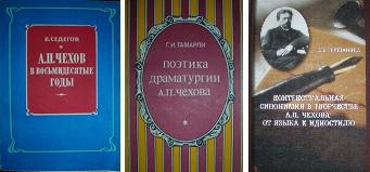 Монографии В.Д. Седегова, Г.И. Тамарли, Е.Б. Гришаниной