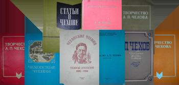 Чеховские сборники разных лет
