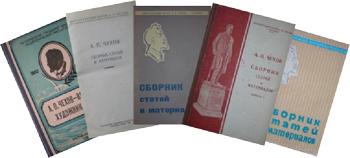 Сборники статей и материалов по итогам Чеховских конференций