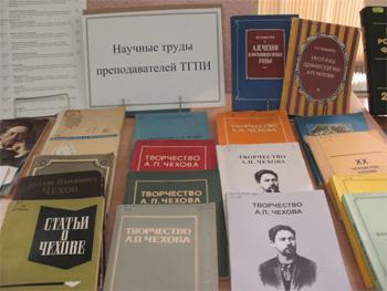 Выставка трудов чеховедов ТГПИ