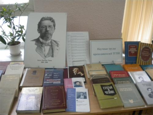 Выставка книг из фонда библиотеки ТГПИ