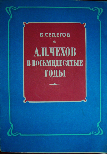 А.П.Чехов в восьмидесятые годы
