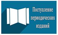 Поступление периодических изданий в библиотеку ТИ имени А.П. Чехова во II полугодии 2020 г.