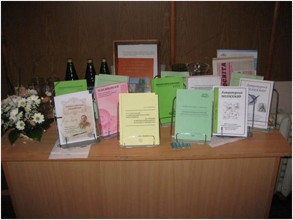 Литература конференции