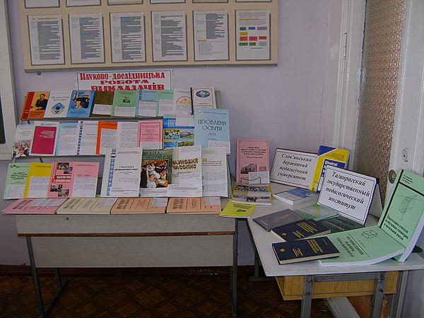 Выставка публикаций
