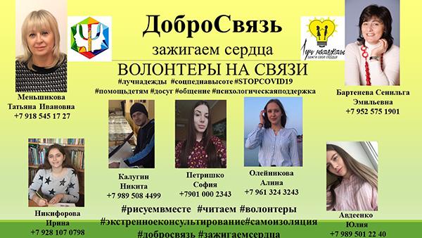 Волонтеры на связи! Таганрогский институт имени А. П. Чехова консультирует